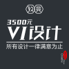企业logo设计及VI设计套餐