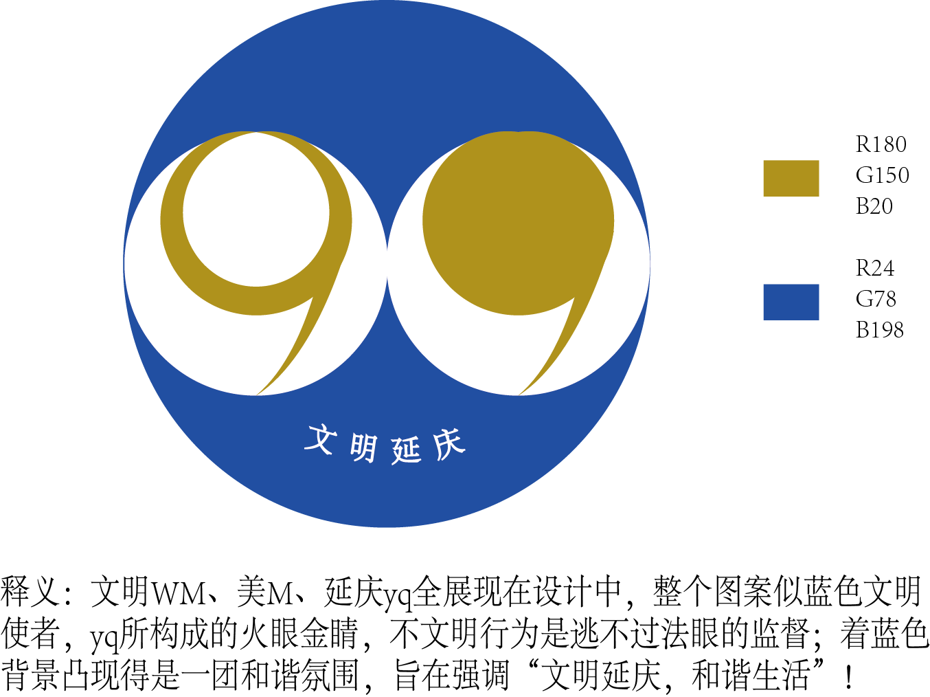 创建文明城市共建美丽延庆logo设计