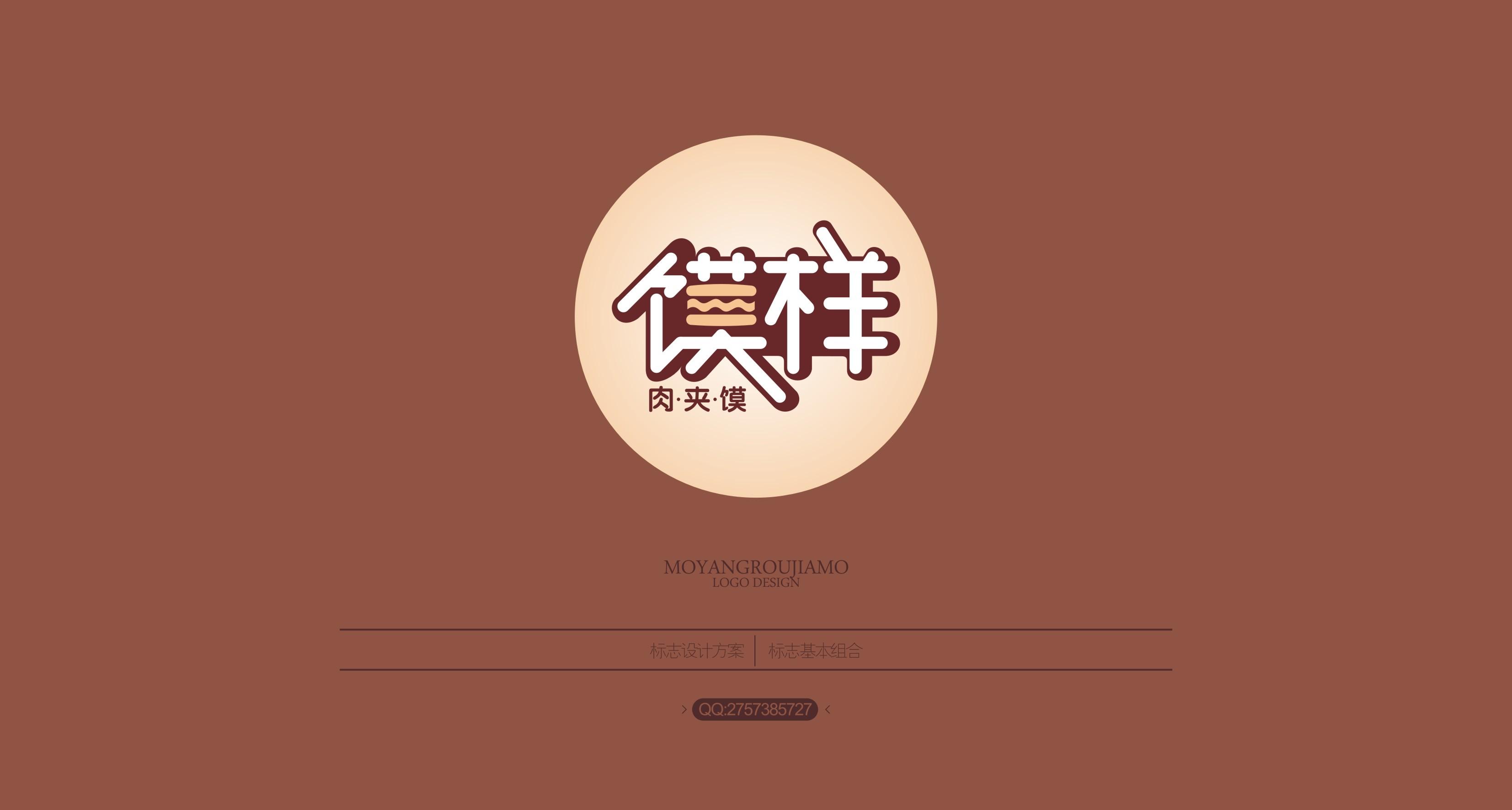馍样肉夹馍logo设计方案图片