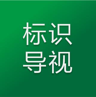 logo 标识 标志 设计 矢量 矢量图 素材 图标 321_323