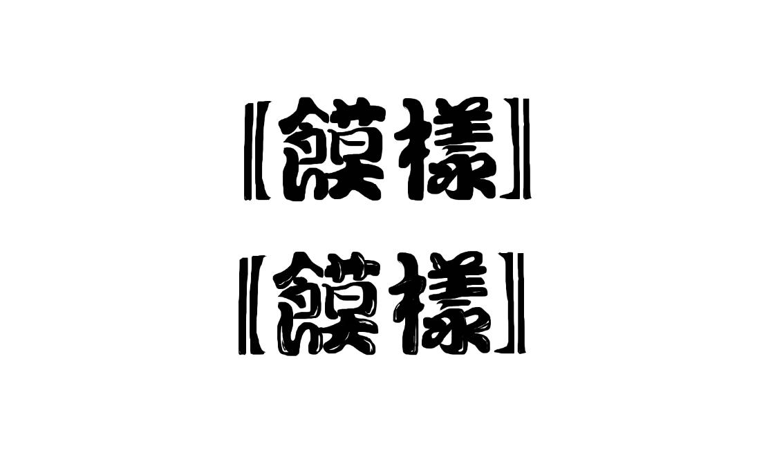 肉夹馍店logo设计(最好是文字logo)