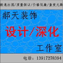 威客服务:[50697] 承接各种大型工装施工图深化 8年设计深化经验 专业团队 7-20元/平方
