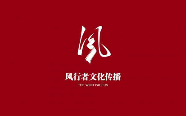 风行者文化传媒logo设计