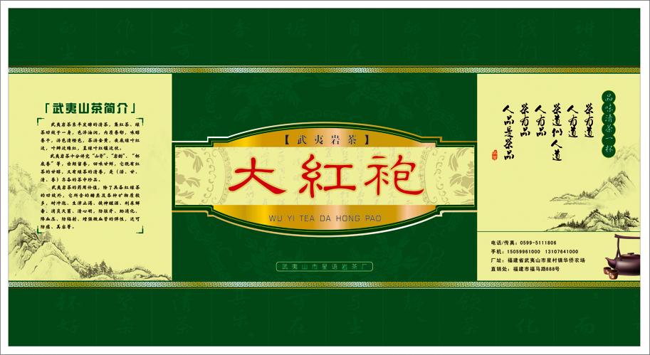 武夷岩茶-圆桶包装
