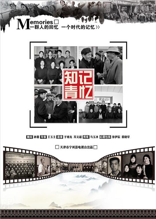 纪录片宣传海报设计