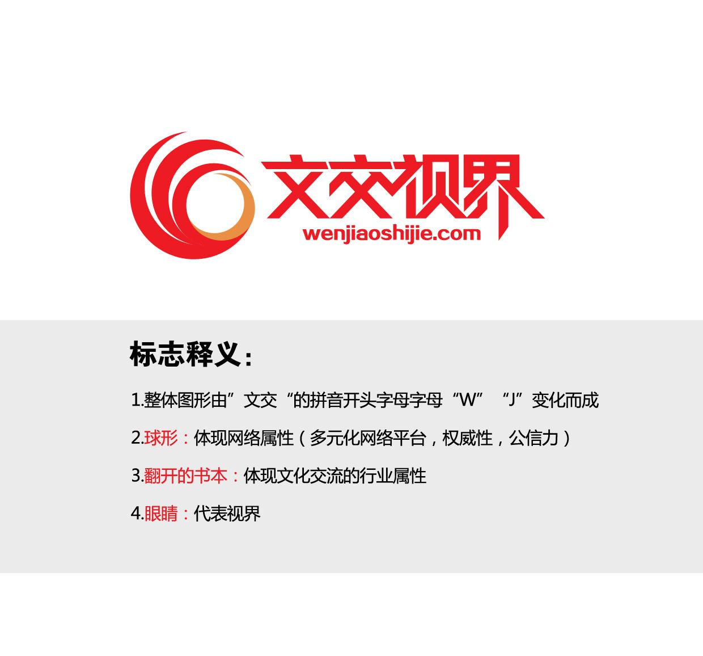 文交视界网站logo设计