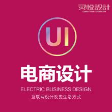 电商详情页设计