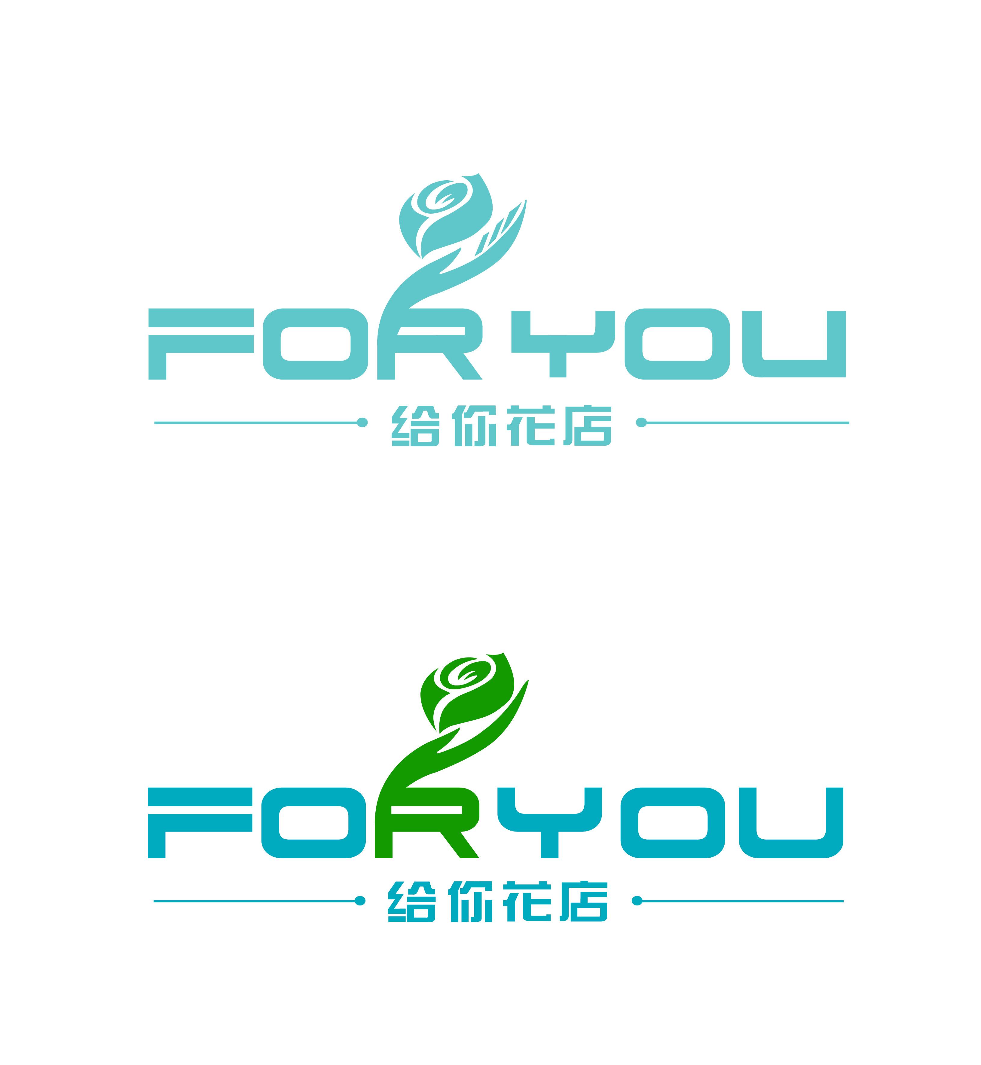 给你 花店logo设计
