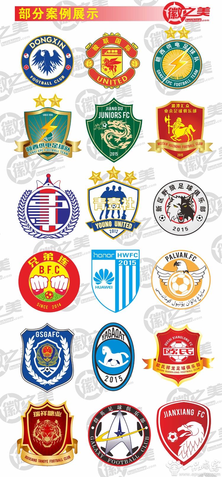 俱乐部队徽矢量图