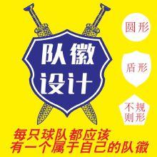 威客服务:[52280] 足球队徽设计,队徽设计,足球俱乐部队徽设计,足球队logo设计
