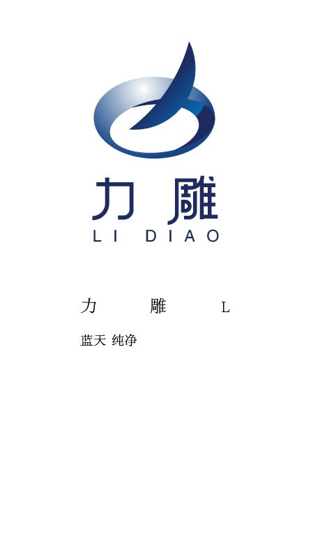 力雕logo设计