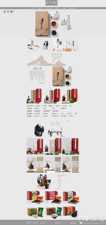 天猫网页设计 茶叶设计