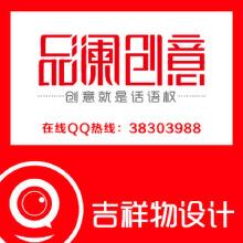 威客服务:[49880] 企业吉祥物设计