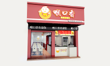 早餐店_喉口香