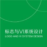 标志与VI系统设计