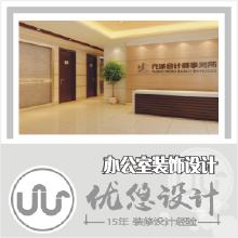 威客服务:[52775] 办公室装饰设计