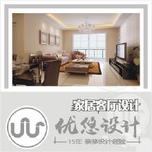 威客服务:[52773] 家居客厅设计