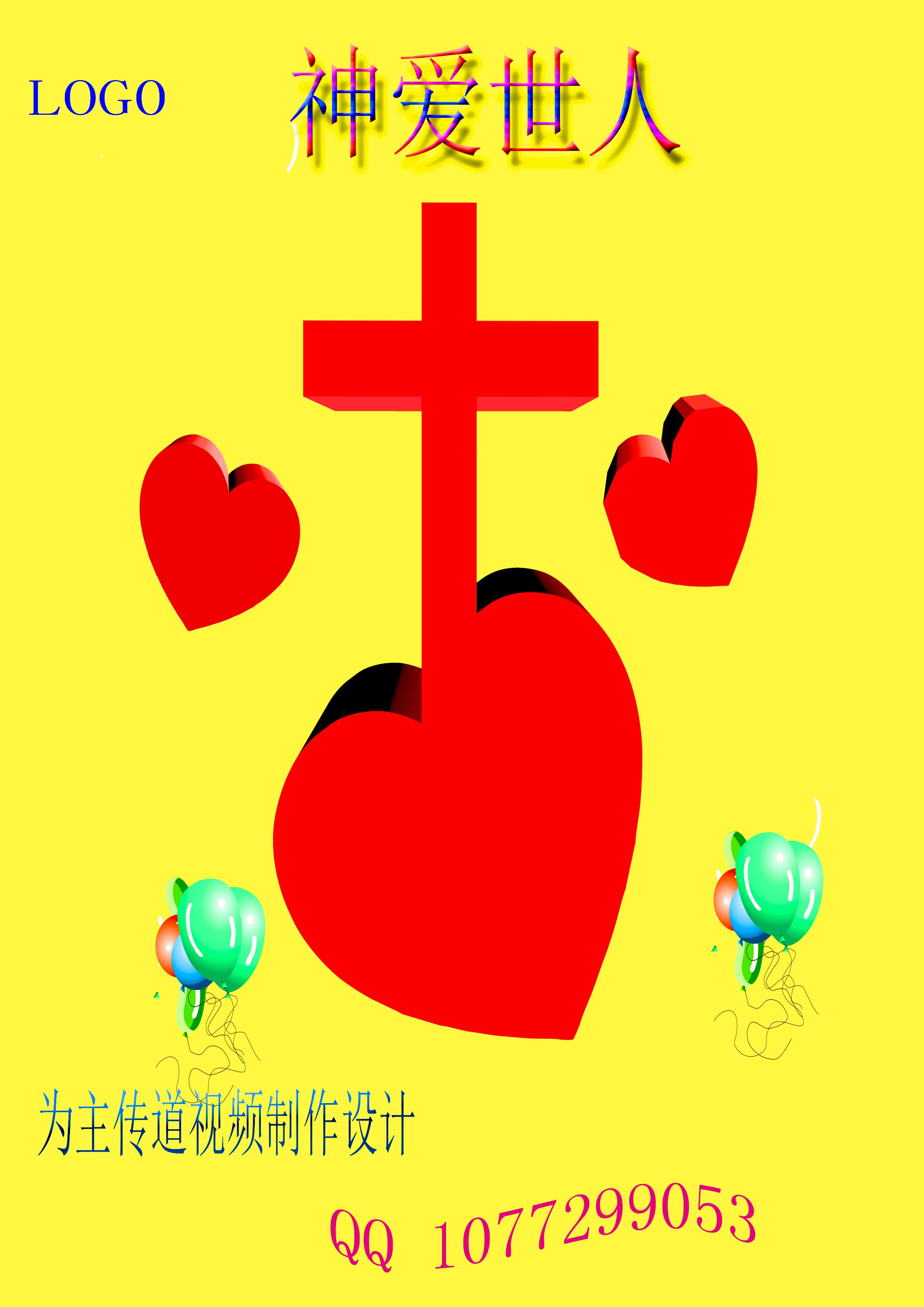 关于基督教结婚歌曲