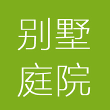 威客服务:[52918] 园林景观设计