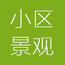 威客服务:[52919] 园林景观设计