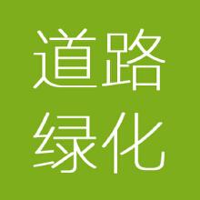 威客服务:[52917] 园林景观设计
