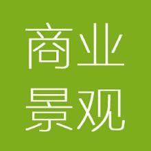威客服务:[52916] 园林景观设计