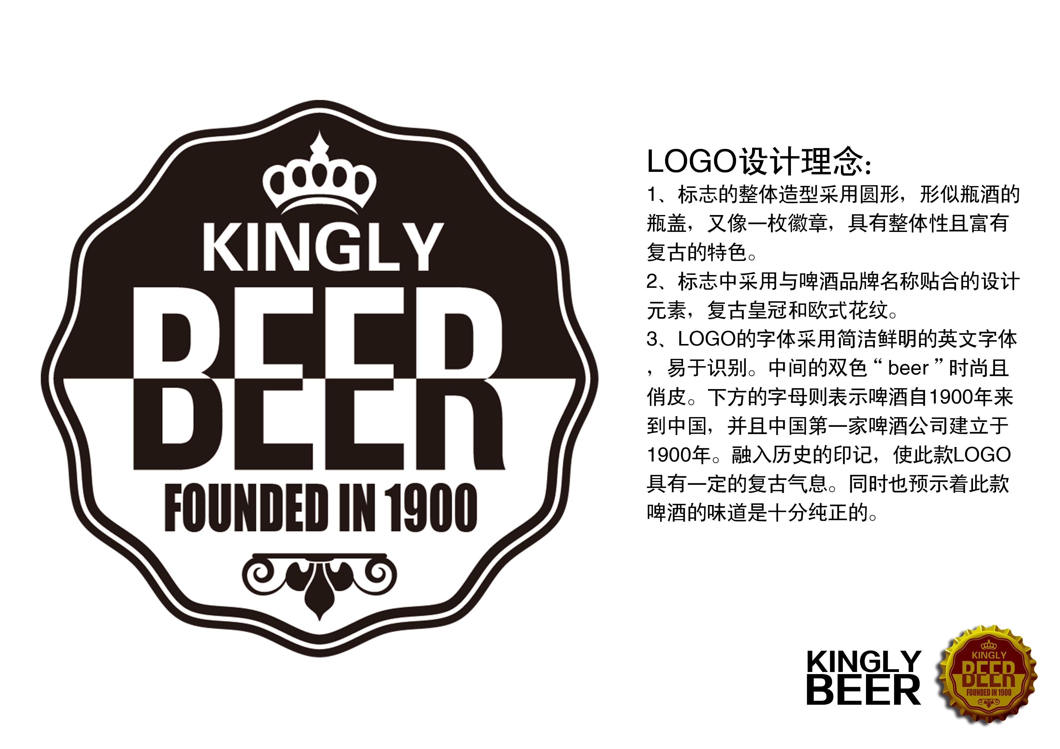 品牌啤酒logo设计