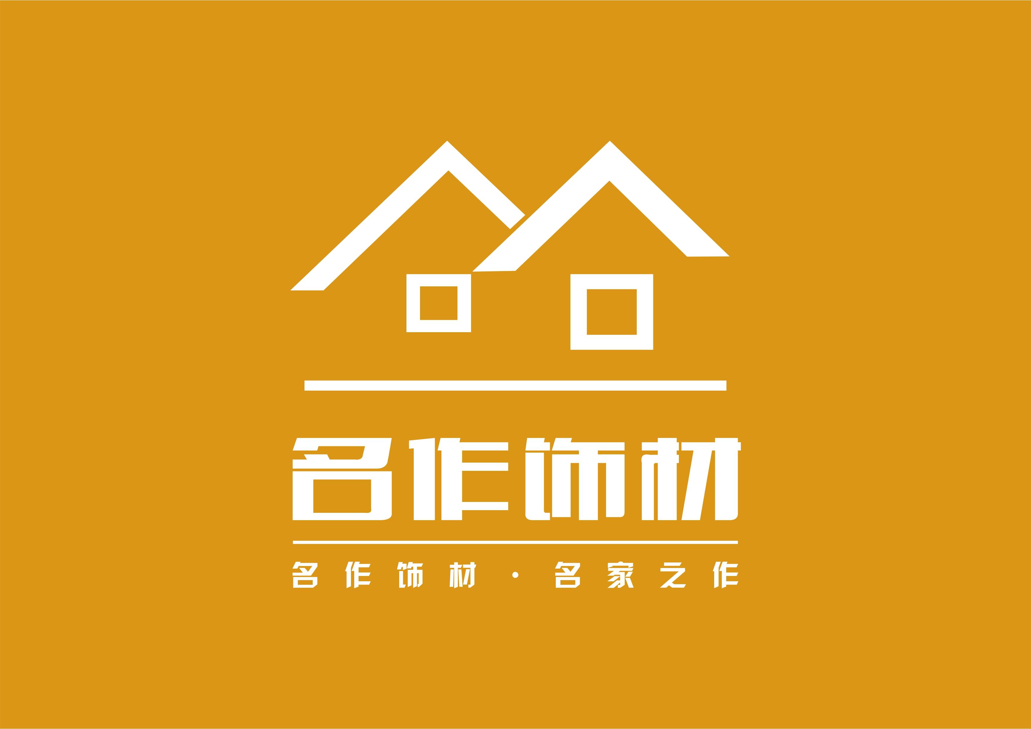 建材公司logo设计