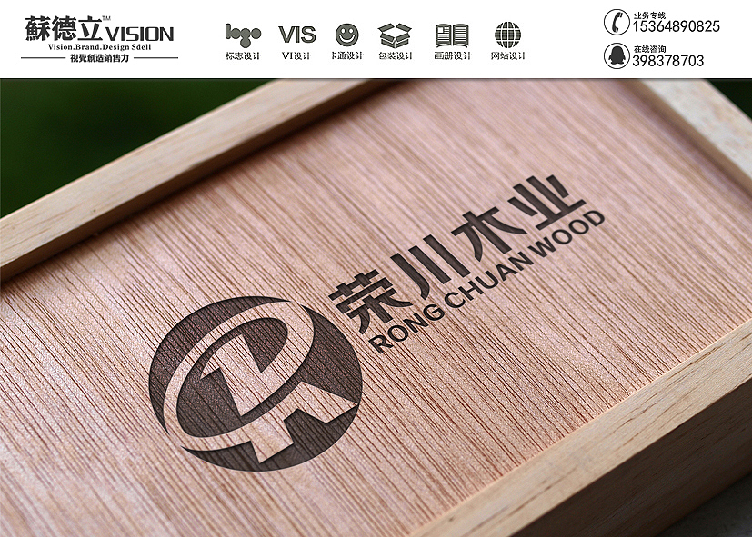 福建莆田荣川木业有限公司logo设计