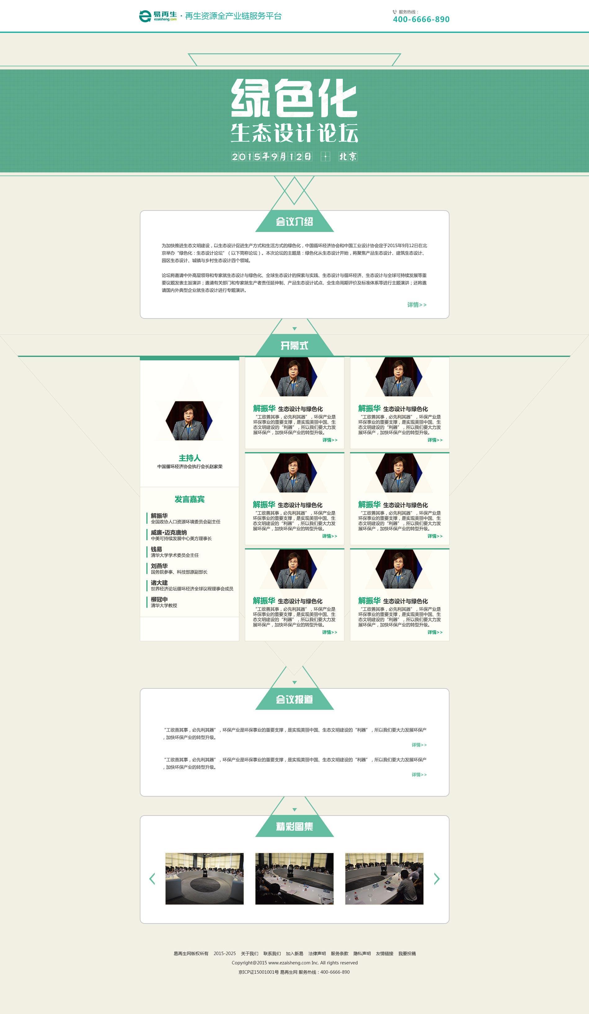 網站專題頁面設計