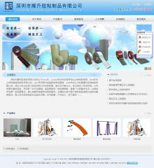 深圳耀升胶粘制品有限公司