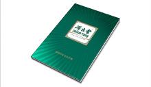 中兽药企业画册设计