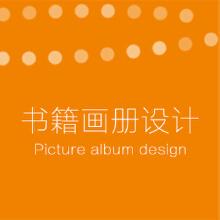 威客服务:[53327] 封面设计 版式设计  画册设计