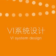 威客服务:[53326] 企业品牌形象规范(VI设计)