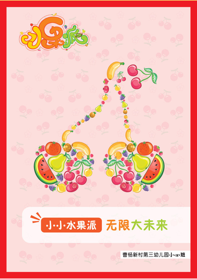 幼儿园水果派海报设计