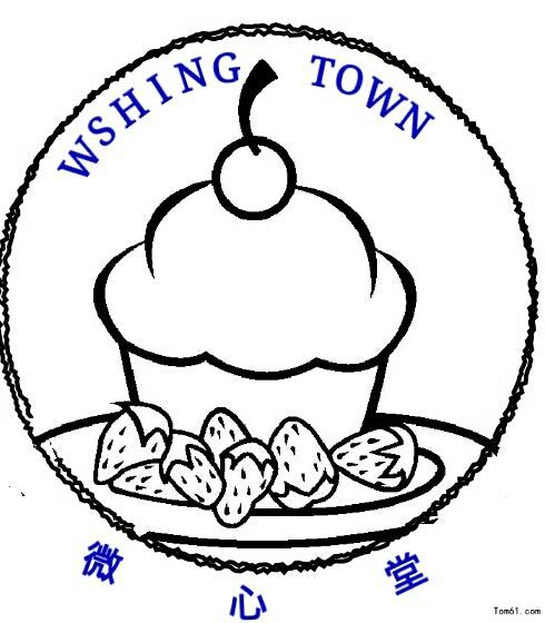 蛋糕烘焙店logo设计_mf15001956483
