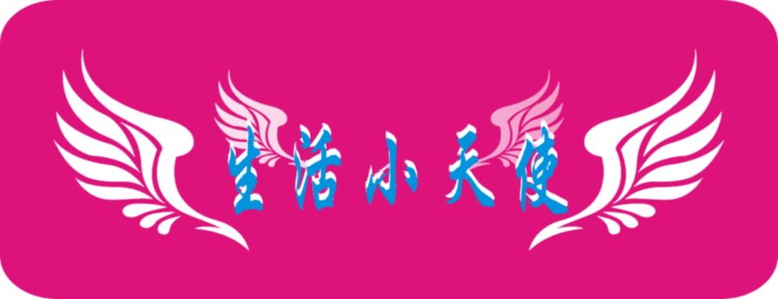 小天使图文商标设计