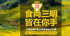 三明农特产品文创包装设计大赛