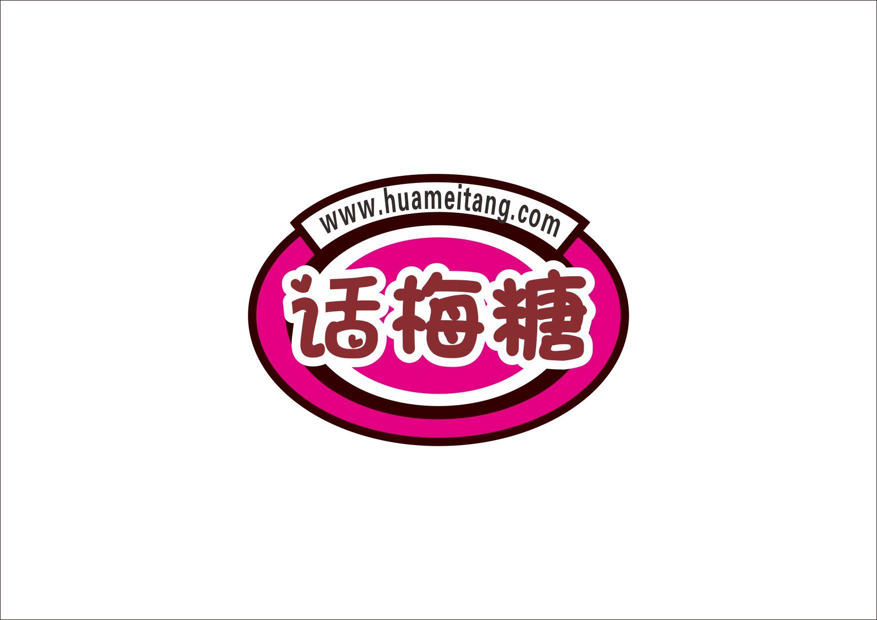 话梅糖logo设计