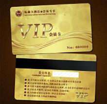 威客服务:[54797] 会员卡设计