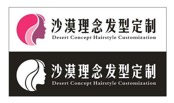 美发店logo设计_logo设计_商标/vi设计_一品威客网图片