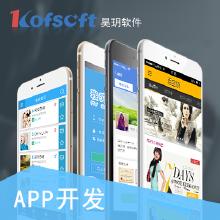 手机App开发|平板电脑App开发|IPad App开发|IOS开发|Android开发