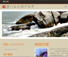 威客服务:[55266] 小型综合性网站开发 完全原创