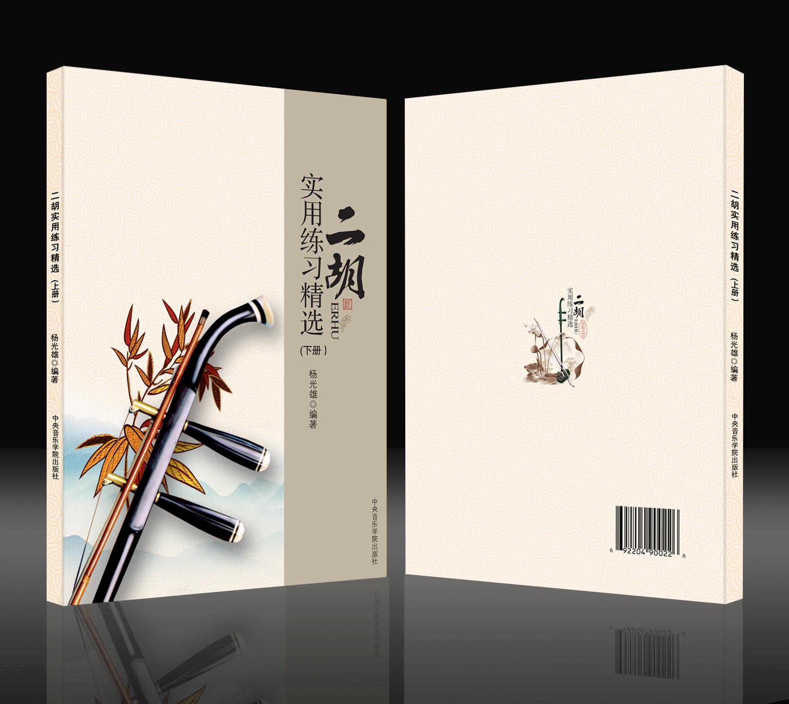 音乐图书封面设计