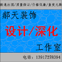 威客服务:[55567] 承接各种大型工装施工图深化 8年设计深化经验 专业深化团队 8-20元/平方