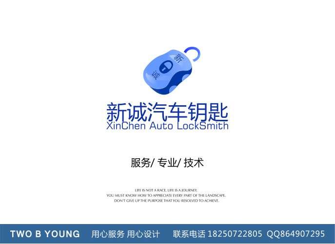 新诚汽车钥匙logo