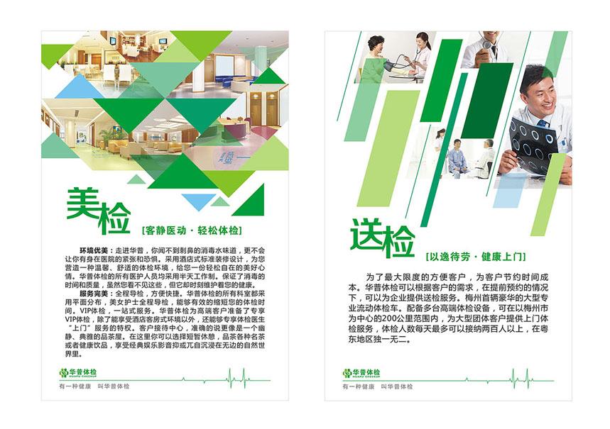 形象宣传展板_恩木设计案例展示_一品威客网