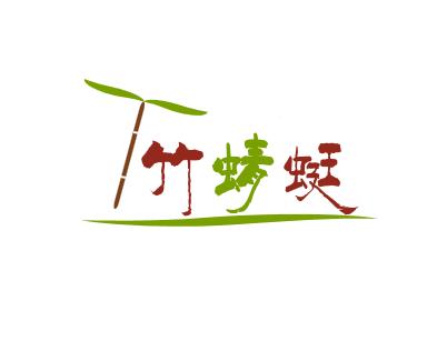 竹蜻蜓论坛logo设计