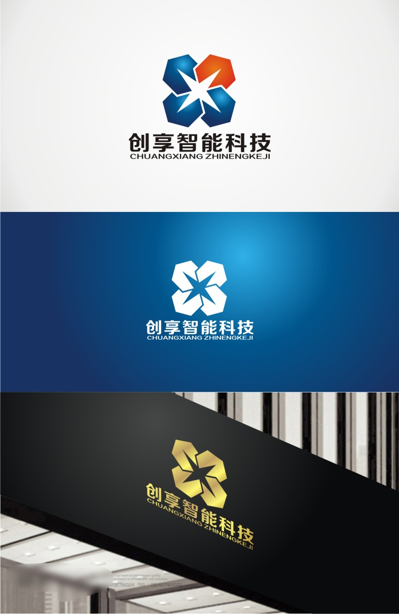 工业科技公司logo设计图片