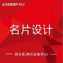 威客服务:[55892] 专业名片设计 用心设计,修改到满意为止!